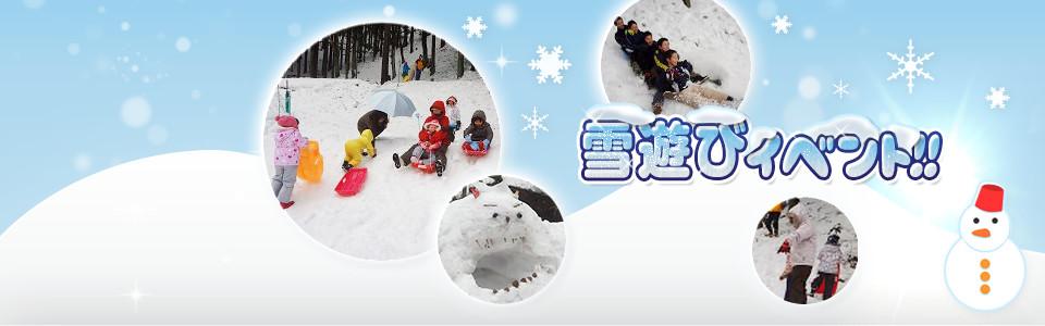 雪遊びイベント!!