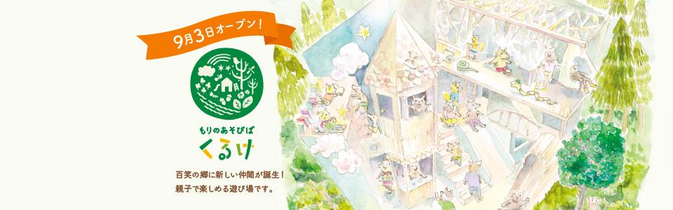 もりのあそびば 「くるけ」 9月3日オープン! 蔵を改装した遊び場で、おとなも子どもも楽しんで!